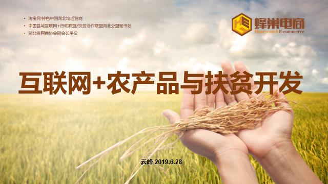 互联网+农产品与扶贫开发