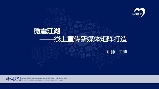 微震江湖-线上宣传新媒体矩阵打造